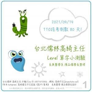 💎 2021.4.14 ☞ 110指考倒數80天 level單字小測驗 💎