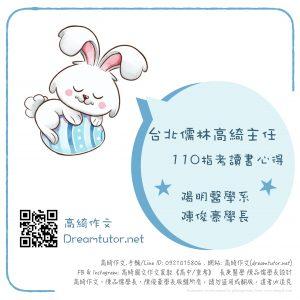 107指考陽明醫科 陳俊豪 👉🏻 超級大黑馬!! 🐎 指考進步180.45分