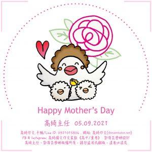 母親節快樂 05.09.2021