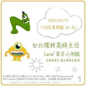 💎 2021.5.14 ☞ 110指考倒數50天 level單字小測驗 💎