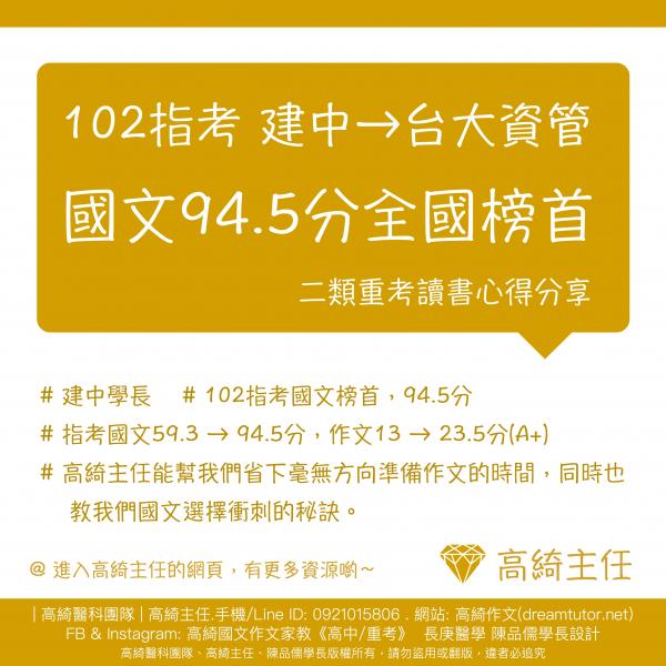 102年國文指考狀元 國文科59.3 → 94.5分