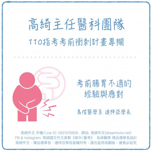 ⭐️ 考前腸胃不適的經驗與應對⭐️