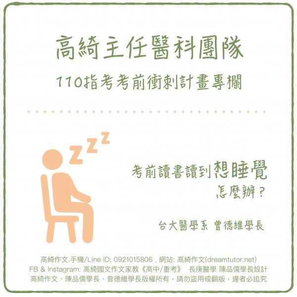 ⭐️ 考前讀書讀到想睡覺怎麼辦?⭐️