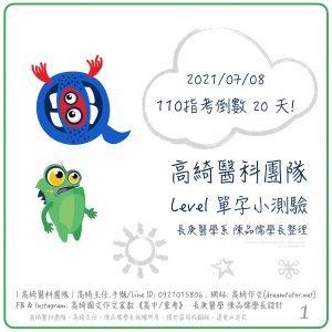 💎 2021.07.08 ☞ 110指考倒數20天 level單字小測驗 💎