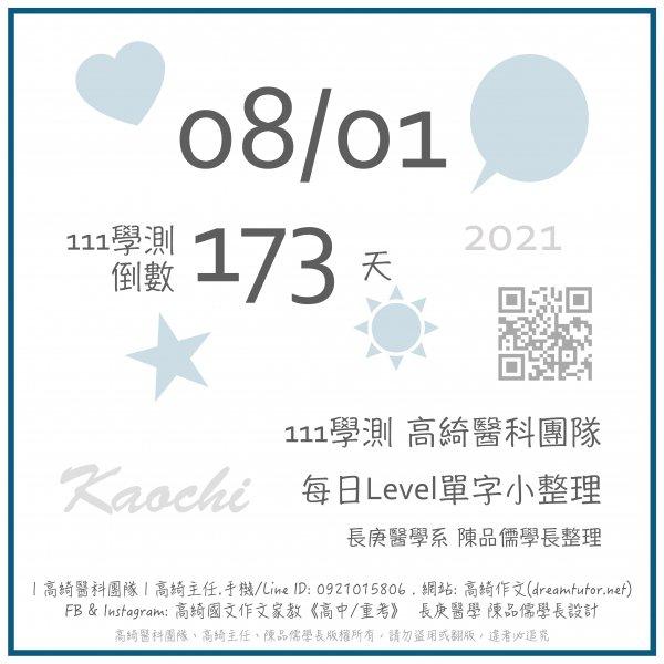 💎 2021.08.01 ☞ 111學測倒數173天 每日Level單字小整理 💎