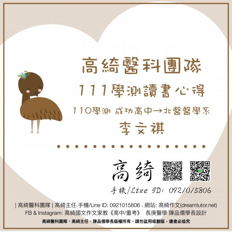110學測 成功高中 👉 北醫醫學系 李文祺