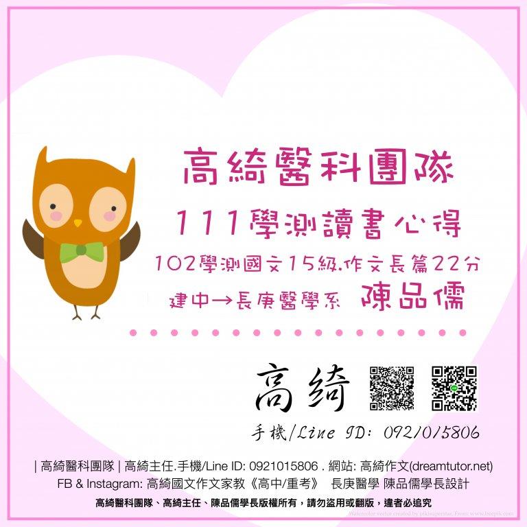 102學測 長庚醫科 陳品儒