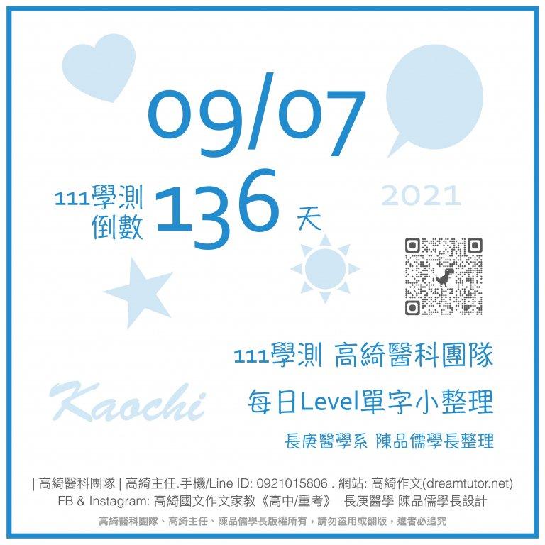 💎 2021.09.07 ☞ 111學測倒數136天 每日Level單字小整理 💎