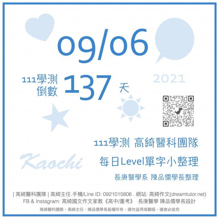 💎 2021.09.06 ☞ 111學測倒數137天 每日Level單字小整理 💎