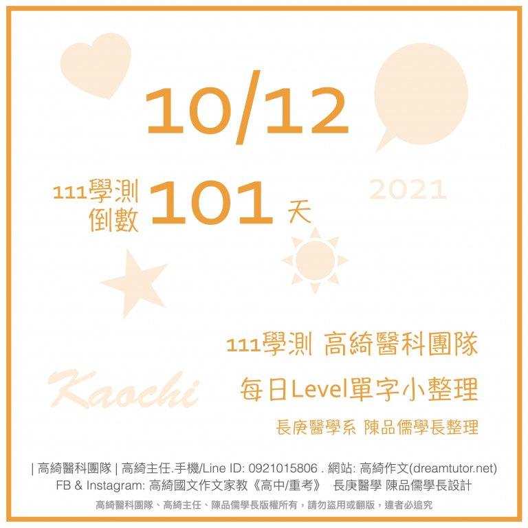💎 2021.10.12 ☞ 111學測倒數101天 每日Level單字小整理 💎