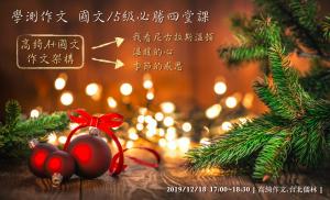 學測作文 國文15級必勝四堂課《第一講》