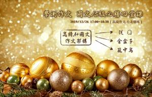 學測作文 國文15級必勝四堂課《第二講》