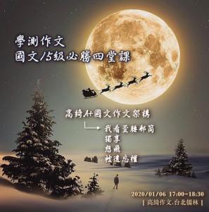 學測作文 國文15級必勝四堂課《第四講》