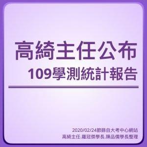 高綺主任公布:109學測相關統計資料