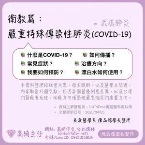 衛教篇:嚴重特殊傳染性肺炎(COVID-19)