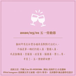 2020/5/1 勞動節快樂!