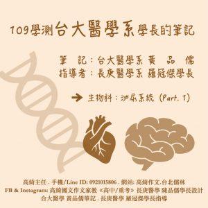 生物:泌尿系統 | 台大醫學系學長筆記
