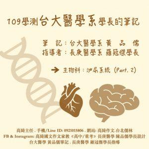 生物:泌尿系統2   109學測台大醫學系筆記