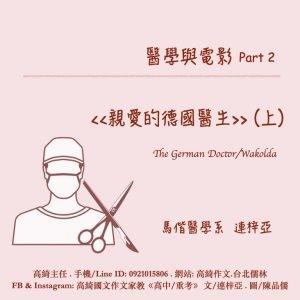 醫學與電影 Part 2. 親愛的德國醫生(上)