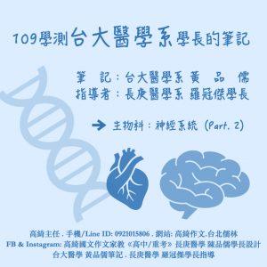 生物:神經系統(2) | 109學測申請台大醫學系筆記