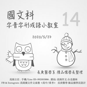 〔國文科〕字音字形成語小教室 第14回
