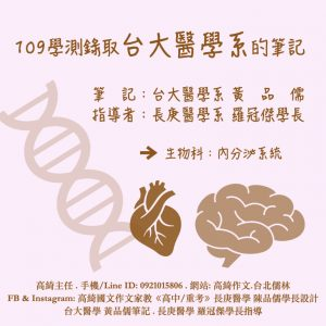 生物:內分泌系統 | 109學測申請台大醫學系筆記
