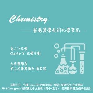 書卷獎學長的化學筆記《化學平衡》