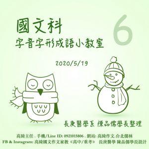 〔國文科〕字音字形成語小教室 第6回