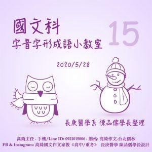 〔國文科〕字音字形成語小教室 第15回