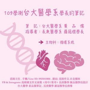 生物:循環系統 | 109學測申請台大醫學系筆記