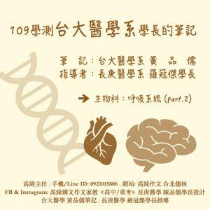 生物:呼吸系統Part. 2 | 109學測申請台大醫學系筆記