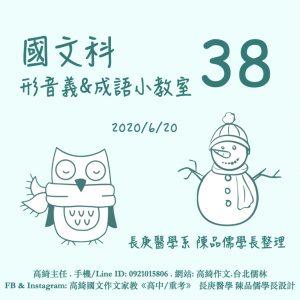 〔國文科〕形音義&成語小教室 第38回