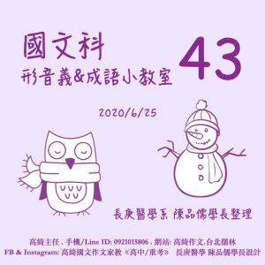 〔國文科〕形音義&成語小教室 第43回