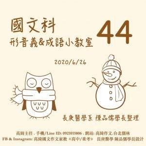 〔國文科〕形音義&成語小教室 第44回