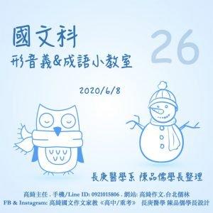 〔國文科〕形音義&成語小教室 第26回