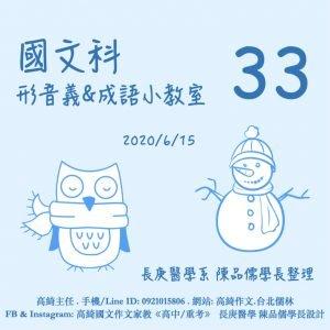 〔國文科〕形音義&成語小教室 第33回
