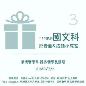 110學測〔國文科〕形音義&成語小教室 第2回
