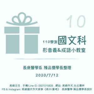 110學測〔國文科〕形音義&成語小教室 第10回