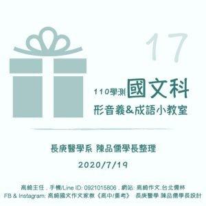 110學測〔國文科〕形音義&成語小教室 第17回