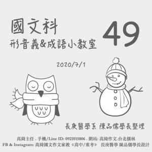 〔國文科〕形音義&成語小教室 第49回