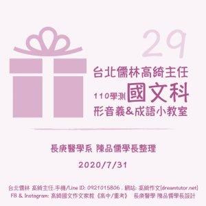 110學測〔國文科〕形音義&成語小教室 第29回