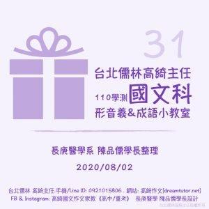 110學測〔國文科〕形音義&成語小教室 第31回