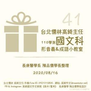 110學測〔國文科〕形音義&成語小教室 第41回