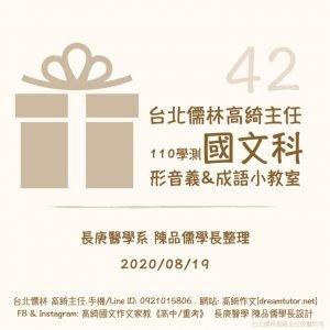 110學測〔國文科〕形音義&成語小教室 第42回