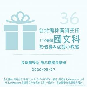 110學測〔國文科〕形音義&成語小教室 第36回