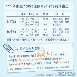高綺主任鑽石講座:如何應付111年學測 108新課綱及考招制度考試
