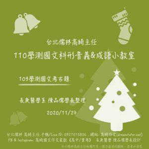 110學測〔國文科〕形音義&成語小教室 109/11/27