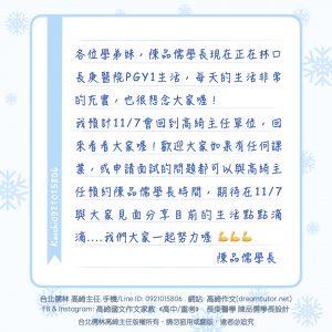 109/11/7 陳品儒學長分享