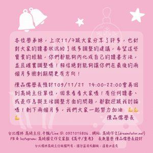 109-11-21 陳品儒學長分享