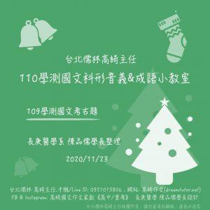 110學測〔國文科〕形音義&成語小教室 109/11/23
